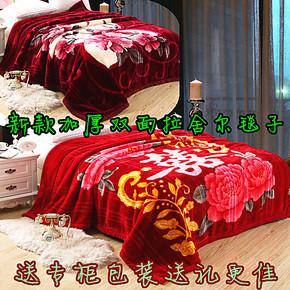 双面加厚拉舍尔毛毯梦洁家纺婚庆毛毯子超柔毛绒结婚印花秋冬毛毯