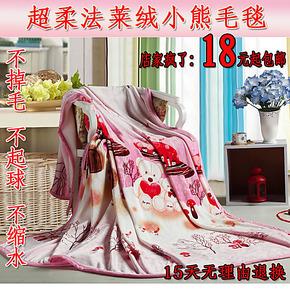 梦洁家纺法莱绒毛毯升级珊瑚绒毯子休闲毯法兰绒毯午睡盖毯床单