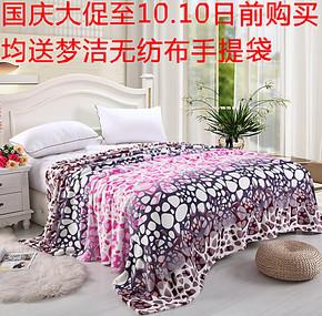 梦洁家纺法莱绒毛毯加厚双人珊瑚绒毯子毛巾被保暖单人拉舍尔毛毯
