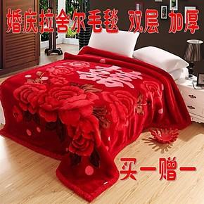 梦洁家纺拉舍尔毛毯 梦洁婚庆毛毯 冬用双层加厚婚庆床上用品特价