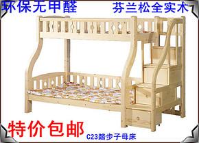 芬兰松堡 纯实木儿童床双层床子母床 带护栏梯柜上下铺高低床王国