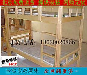 北京促销包邮实木上下床 木质床 子母床 儿童床 双层床 高低床