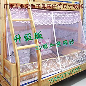 专业定做订做蚊帐高低床上下床子母床学生床儿童床蚊帐加防蚊布