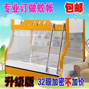 厂家订做蚊帐定做子母床上下铺儿童床双层床高低床学生床蚊帐包邮