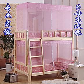 定做子母床蚊帐/双层床/高低床/儿童床/母子床/学生蚊帐/一体蚊帐