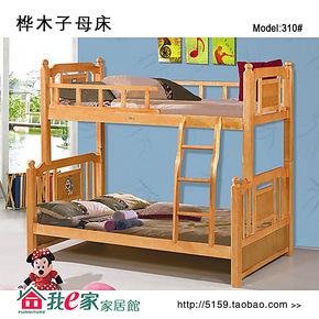 特价实木子母床高低床双层童床上下床小孩床学生成人亲子床310