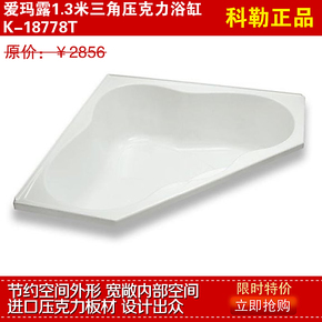 科勒浴缸亚克力K-18778T-0爱玛露1.3米三角压克力浴缸 只提供白色