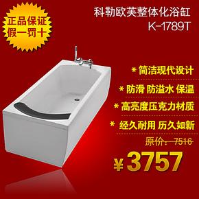 科勒正品双人浴缸K-1789T/1788T左角/右角位整体化亚克力贵妃浴缸
