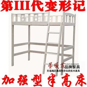 加强半高床/高低床/实木成人床/儿童床/实木/双层/上下床/包物流