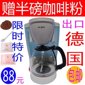 原装正品家用办公室用滴漏美式咖啡机咖啡壶摩卡壶15杯浓香咖啡