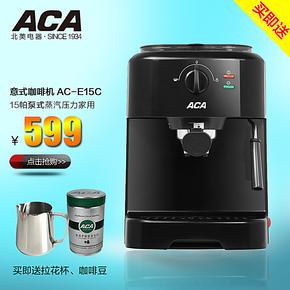 ACA/北美电器 AC-E15C 意式压力咖啡机家用15帕打奶泡