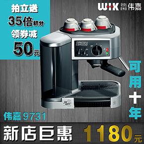 WIK/伟嘉 9731 泵压意大利式半自动特浓发泡咖啡机