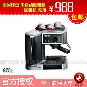 WIK/伟嘉 9731 半自动咖啡机 咖啡机 家用 带票