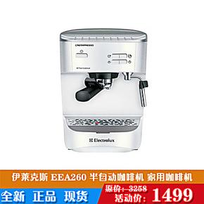 Electrolux/伊莱克斯 EEA260 半自动咖啡机 家用咖啡机