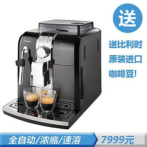 Philips/飞利浦 HD8833/15 Saeco 喜客 HD8833全自动咖啡机
