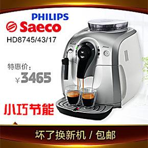 飞利浦Saeco/喜客 Xsmall plus家用意式全自动咖啡机 全国联保