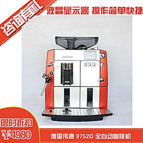 WIK/伟嘉 9752D 全自动咖啡机 液晶显示器 操作简单快捷