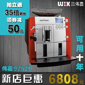 WIK/伟嘉 9752D 全自动现磨意大利式咖啡机 快速咖啡