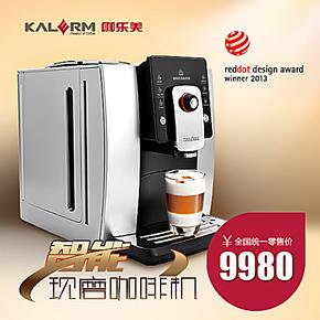 kalerm 咖乐美全自动智能现磨咖啡机一键式卡布奇诺拿铁美式浓缩