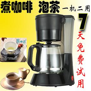 滴液式咖啡机壶 美式过滤滴液泡茶式咖啡机壶二用式自动保温家用