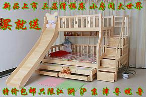 特价新款实木双层床 儿童床 上下床 高低床 子母床 滑梯床 三层床