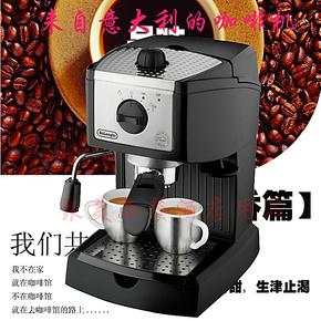 德龙EC155泵压意式特浓咖啡机 半自动咖啡机 意大利进口 假一赔十