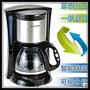原装正品伊莱克斯美式咖啡机 12杯滴漏式咖啡壶 家用自动咖啡机