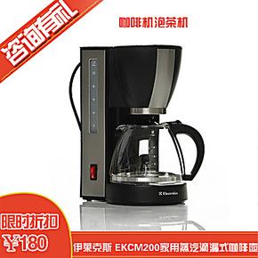 Electrolux/伊莱克斯 EKCM200家用蒸汽滴漏式咖啡壶 咖啡机泡茶机
