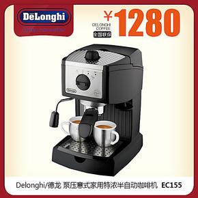 Delonghi/德龙 EC155 家用泵压式浓缩半自动咖啡机 联保 买一送二