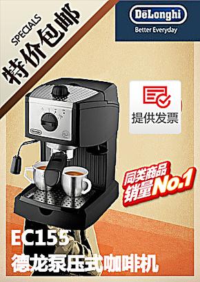 【联保】Delonghi/德龙 EC155泵压式咖啡机办公室/家用咖啡机