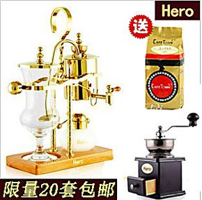 Hero皇家比利时咖啡壶 虹吸壶咖啡机 全自动 家用煮咖啡壶 酒精灯