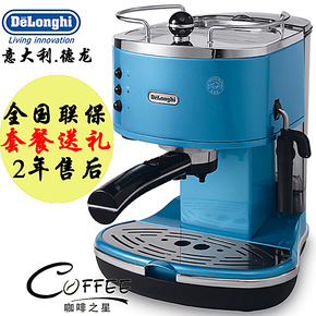 Delonghi/德龙 ECO310 德龙家用咖啡机/泵压式咖啡机/咖啡机 联保