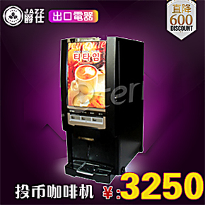 包邮正品亿龙投币咖啡机智能商用咖啡机多口味饮料机办公室冷饮机