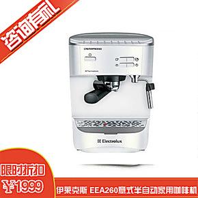 Electrolux/伊莱克斯 EEA260意式半自动家用咖啡机