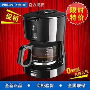 Philips/飞利浦 HD7450/20自动咖啡机 滴漏式美式意式咖啡机