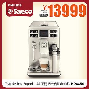 飞利浦喜客Saeco ExpreliaSS HD8856不锈钢浓缩全自动咖啡机家用