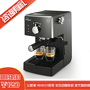 正品Philips/飞利浦 HD8323家用 半自动咖啡机 意式咖啡机