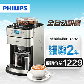 新品Philips/飞利浦 HD7751 美式咖啡机不锈钢全自动研磨咖啡机