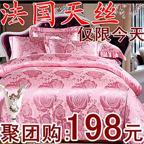 正品特价  欧式天丝全棉贡缎提花四件套床上用品套件婚庆床品包邮