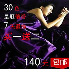包邮真丝床品四件套素色床上用品丝绸四件套婚庆家纺套件正品特价