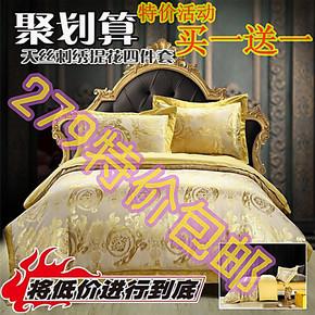 专柜正品罗莱天丝贡缎提花四件套欧式床上用品套件床品 婚庆 丝棉
