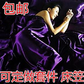 特价纯色仿真丝四件套床上用品格子条纹婚庆丝绸床品仿天丝包邮