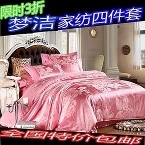 品质罗莱家纺四件套 品牌床上用品四件套 婚庆天丝四件套正品床品