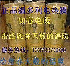 韩国正品温多利电热膜电地热电采暖电热炕电地暖发热膜包接线设计