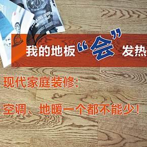 上海热丽自发热碳晶地暖地板 暖芯地板 橡木 深色