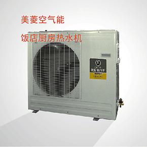 美菱伽蒂芙空气能空气源热泵热水器宾馆饭店商用热水家庭供地暖