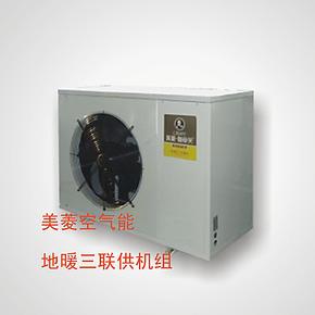 美菱伽蒂芙空气能空气源热泵地暖冷气热水三联供机组商用家用机