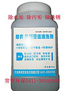 常青/地热/地暖/暖气/锅炉/除垢剂/清洗剂/除铁锈剂