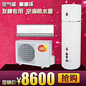 空气能热泵 2匹空调电热水器 发廊专用机 完美的空气源热泵 空调