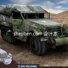 仿真装甲车3d模型下载